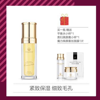 Youth Essence 35ml (青春浓缩黄精华-中/干性肌)- for Normal/ Dry skin