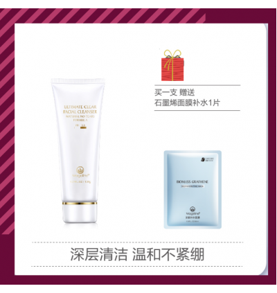 Amino Acid Facial Cleanser 120g (净透洁面膏)