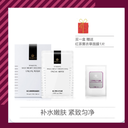 Brightening Silk Mask 10 pcs (1 Box) (魔力焕颜蚕丝面膜)