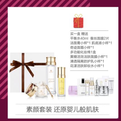 Large 3 Steps Bare Skincare Set for Normal/ Dry Skin  (素颜三部曲-大套装 (适合干/中性)