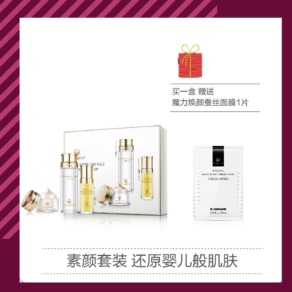 Mini 3 Steps Bare Skincare Set-for Normal/ Dry Skin (素颜三部曲套装-小样 (适合干/中性肌肤)