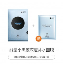 Biomass Graphene Deep Hydrating Mask (生物质石墨烯深度补水面膜)