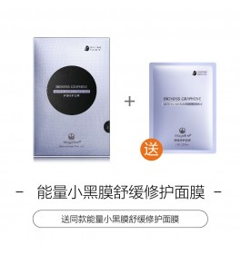 Biomass Graphene Soothing & Rejuvenating Mask (生物质石墨烯舒缓修护面膜)
