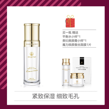 Youth Essence (White) 35ml 青春浓缩白精华 (适合油/混合性肌)- for Oily/ Combination skin