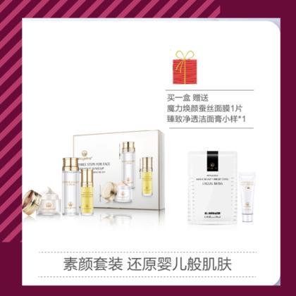Medium 3 Steps Bare Skin Set for Normal/ Dry Skin  (素颜三部曲-中套装 (适合干/中性))