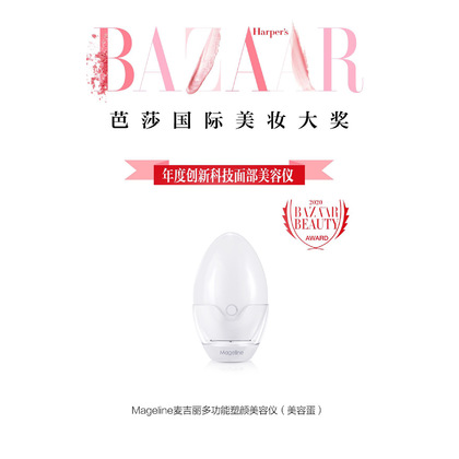 Multi-functional Firming Beauty Egg (多功能塑颜美容仪)